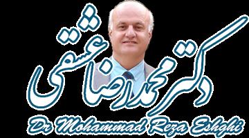 دکتر محمد رضا عشقی