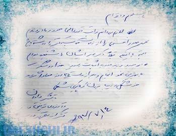 والدین محمد صدرا