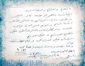 پدر امیر (اهل سوریه – دانشجوی خارجی)