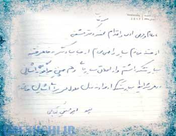 پدر امیر حسین