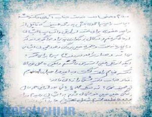 پدر محمد حسین